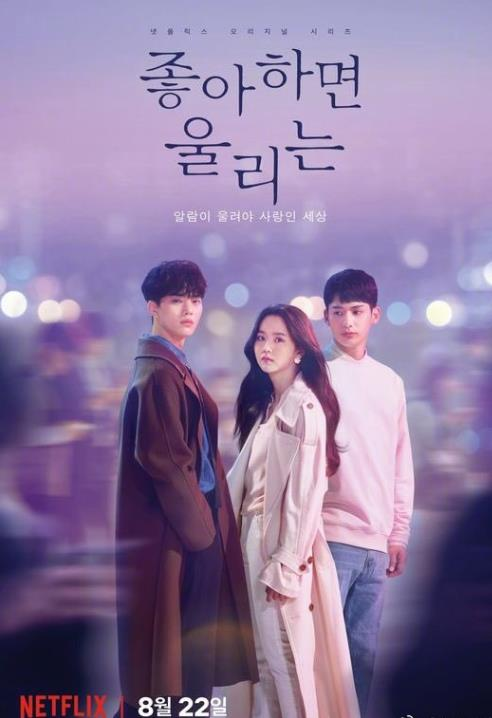 金所泫-宋江-郑家蓝主演《喜欢的话就响铃2》延期播出